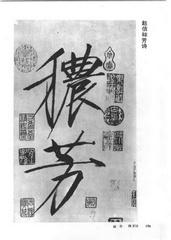 中国楷书名贴精华(3).中国书法名帖精华丛书0163作品欣赏