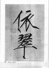中国楷书名贴精华(3).中国书法名帖精华丛书0164作品欣赏
