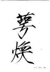 中国楷书名贴精华(3).中国书法名帖精华丛书0165作品欣赏