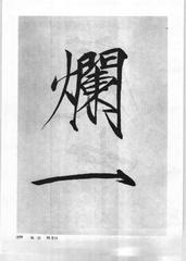 中国楷书名贴精华(3).中国书法名帖精华丛书0166作品欣赏