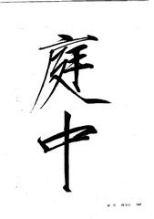 中国楷书名贴精华(3).中国书法名帖精华丛书0167作品欣赏
