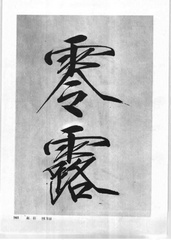 中国楷书名贴精华(3).中国书法名帖精华丛书0168作品欣赏