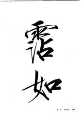 中国楷书名贴精华(3).中国书法名帖精华丛书0169作品欣赏