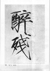中国楷书名贴精华(3).中国书法名帖精华丛书0170作品欣赏
