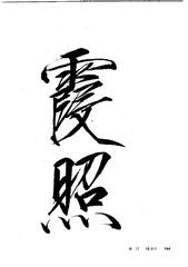 中国楷书名贴精华(3).中国书法名帖精华丛书0171作品欣赏