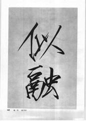 中国楷书名贴精华(3).中国书法名帖精华丛书0172作品欣赏
