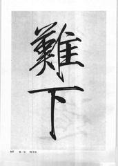 中国楷书名贴精华(3).中国书法名帖精华丛书0174作品欣赏