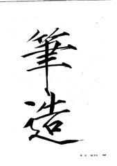 中国楷书名贴精华(3).中国书法名帖精华丛书0175作品欣赏