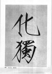 中国楷书名贴精华(3).中国书法名帖精华丛书0176作品欣赏