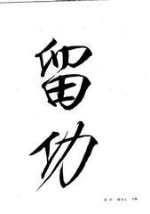 中国楷书名贴精华(3).中国书法名帖精华丛书0177作品欣赏