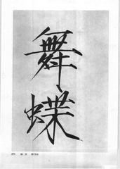 中国楷书名贴精华(3).中国书法名帖精华丛书0178作品欣赏