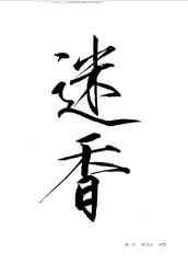中国楷书名贴精华(3).中国书法名帖精华丛书0179作品欣赏
