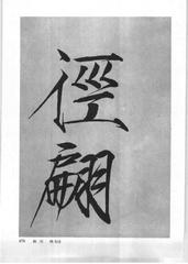 中国楷书名贴精华(3).中国书法名帖精华丛书0180作品欣赏