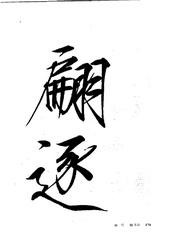 中国楷书名贴精华(3).中国书法名帖精华丛书0181作品欣赏
