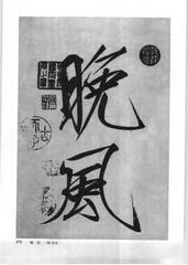 中国楷书名贴精华(3).中国书法名帖精华丛书0182作品欣赏