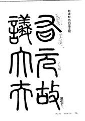中国楷书名贴精华(3).中国书法名帖精华丛书0183作品欣赏