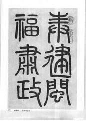 中国楷书名贴精华(3).中国书法名帖精华丛书0184作品欣赏