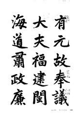 中国楷书名贴精华(3).中国书法名帖精华丛书0187作品欣赏