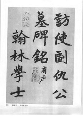 中国楷书名贴精华(3).中国书法名帖精华丛书0188作品欣赏