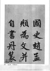 中国楷书名贴精华(3).中国书法名帖精华丛书0190作品欣赏
