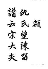 中国楷书名贴精华(3).中国书法名帖精华丛书0191作品欣赏
