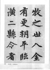 中国楷书名贴精华(3).中国书法名帖精华丛书0192作品欣赏