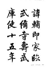 中国楷书名贴精华(3).中国书法名帖精华丛书0193作品欣赏