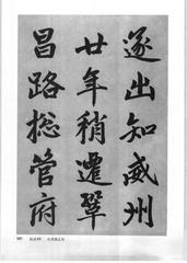 中国楷书名贴精华(3).中国书法名帖精华丛书0194作品欣赏