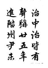 中国楷书名贴精华(3).中国书法名帖精华丛书0195作品欣赏