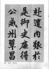 中国楷书名贴精华(3).中国书法名帖精华丛书0196作品欣赏