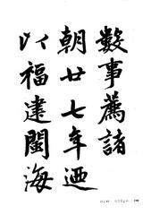 中国楷书名贴精华(3).中国书法名帖精华丛书0197作品欣赏