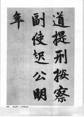 中国楷书名贴精华(3).中国书法名帖精华丛书0198作品欣赏