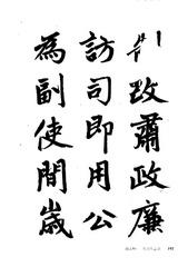 中国楷书名贴精华(3).中国书法名帖精华丛书0199作品欣赏