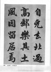 中国楷书名贴精华(3).中国书法名帖精华丛书0200作品欣赏
