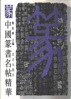 中国篆书名贴精华(全1册).中国书法名帖精华丛书0001作品欣赏