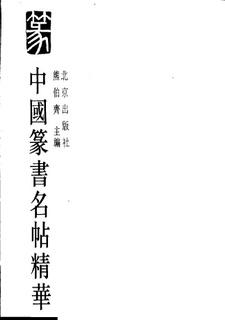中国篆书名贴精华(全1册).中国书法名帖精华丛书0003作品欣赏