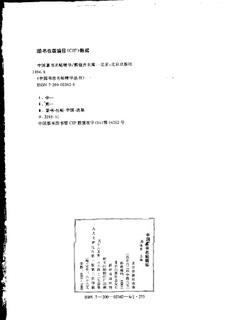 中国篆书名贴精华(全1册).中国书法名帖精华丛书0004作品欣赏