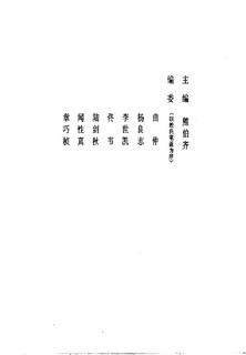 中国篆书名贴精华(全1册).中国书法名帖精华丛书0005作品欣赏