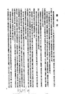 中国篆书名贴精华(全1册).中国书法名帖精华丛书0006作品欣赏