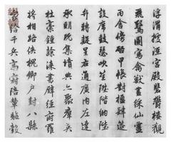 赵孟�\赵孟�\《行书千字文》06作品欣赏