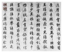 赵孟�\赵孟�\《行书千字文》10作品欣赏