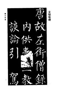 柳公权中国历代书法家系列─颜柳欧赵书法合集・柳公权卷0002作品欣赏