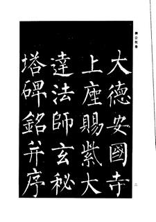 柳公权中国历代书法家系列─颜柳欧赵书法合集・柳公权卷0003作品欣赏
