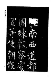 柳公权中国历代书法家系列─颜柳欧赵书法合集・柳公权卷0004作品欣赏