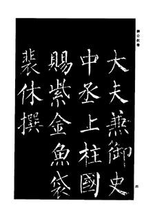 柳公权中国历代书法家系列─颜柳欧赵书法合集・柳公权卷0005作品欣赏