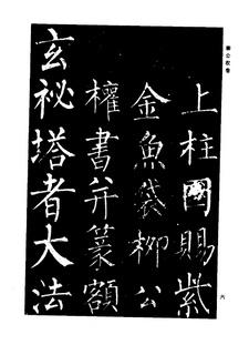 柳公权中国历代书法家系列─颜柳欧赵书法合集・柳公权卷0007作品欣赏