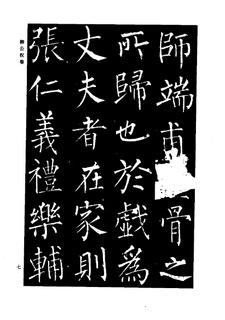 柳公权中国历代书法家系列─颜柳欧赵书法合集・柳公权卷0008作品欣赏