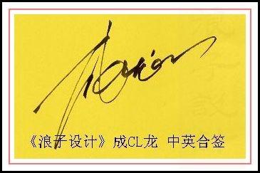 葛静浪签名设计作品欣赏成龙签名葛静浪签名设计作品欣赏0001
