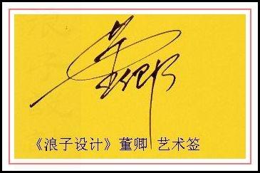 葛静浪签名设计作品欣赏董卿签名葛静浪签名设计作品欣赏0001