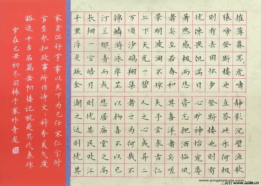 冯国栋冯国栋钢笔硬笔书法作品欣赏0009冯国